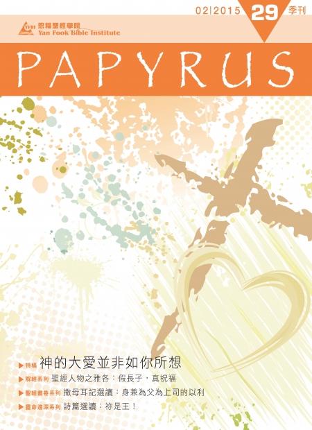 Papyrus_29