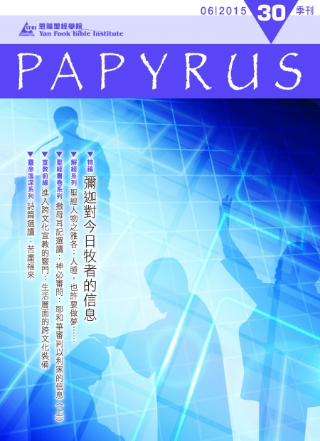 Papyrus 30