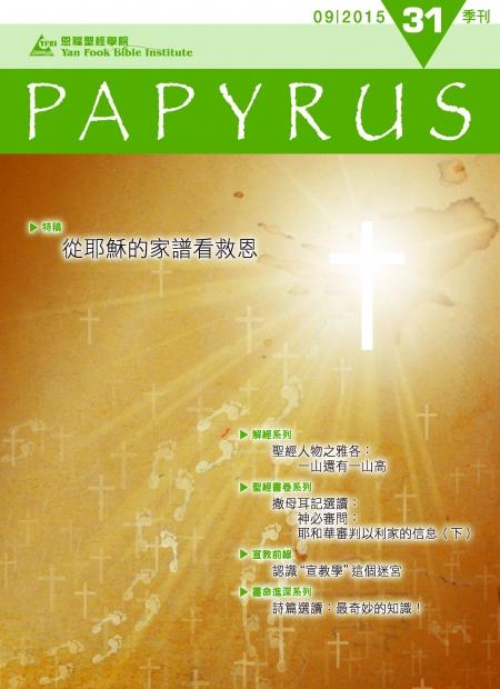 Papyrus 31