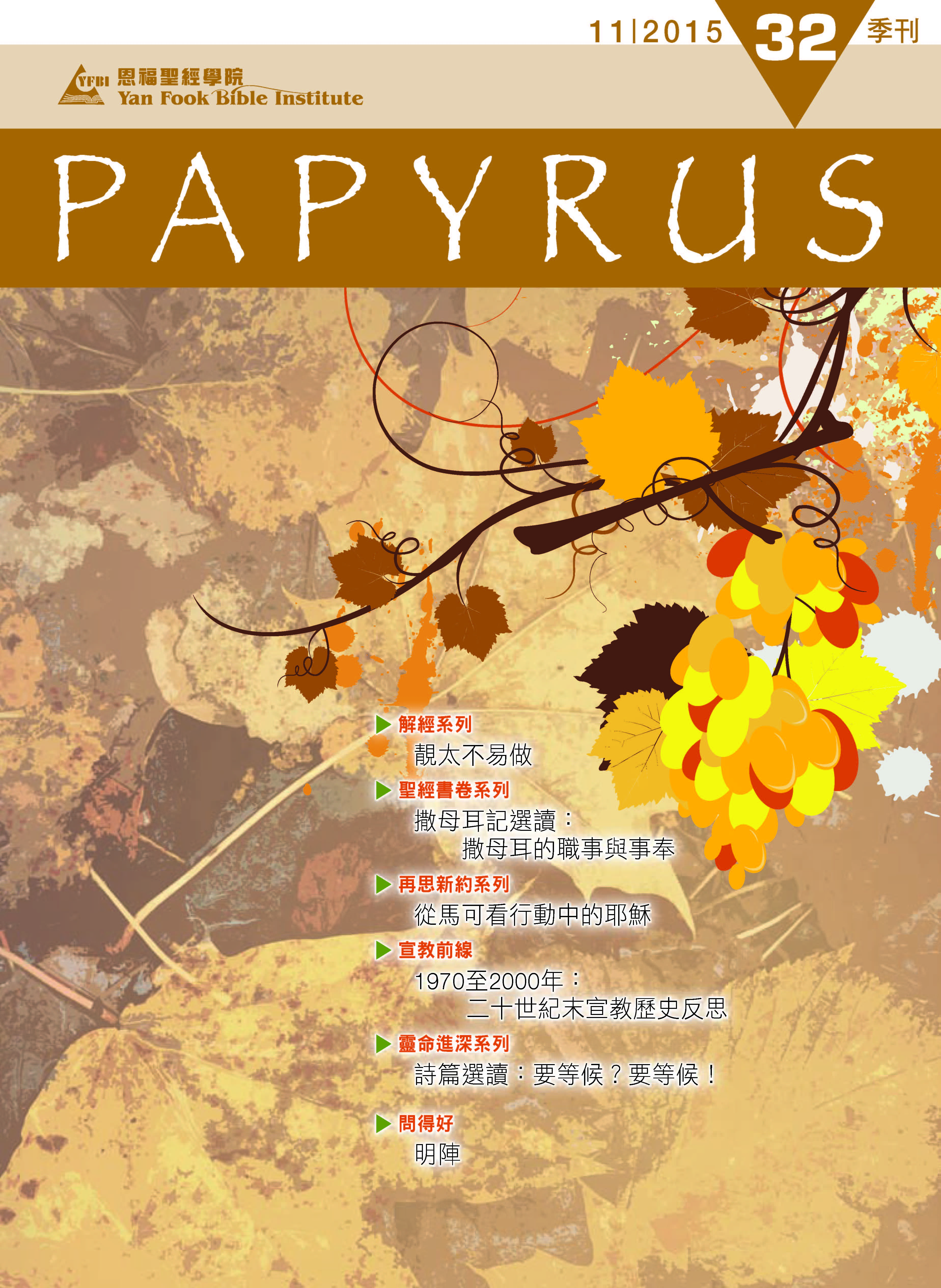 Papyrus 32