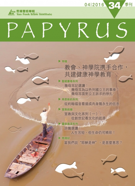 PAPYRUS_34