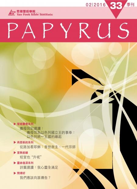 Papyrus 33