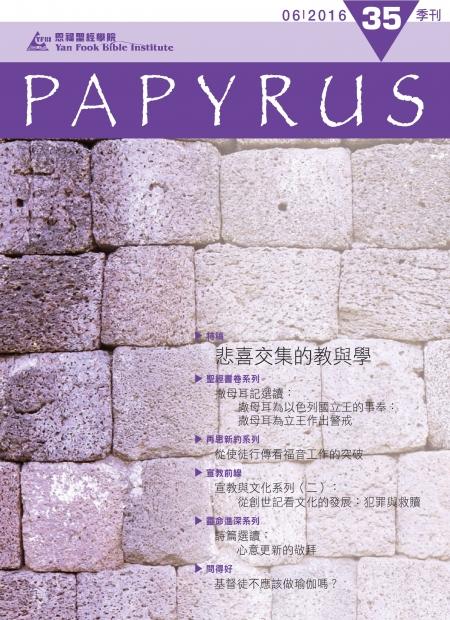 Papyrus_35