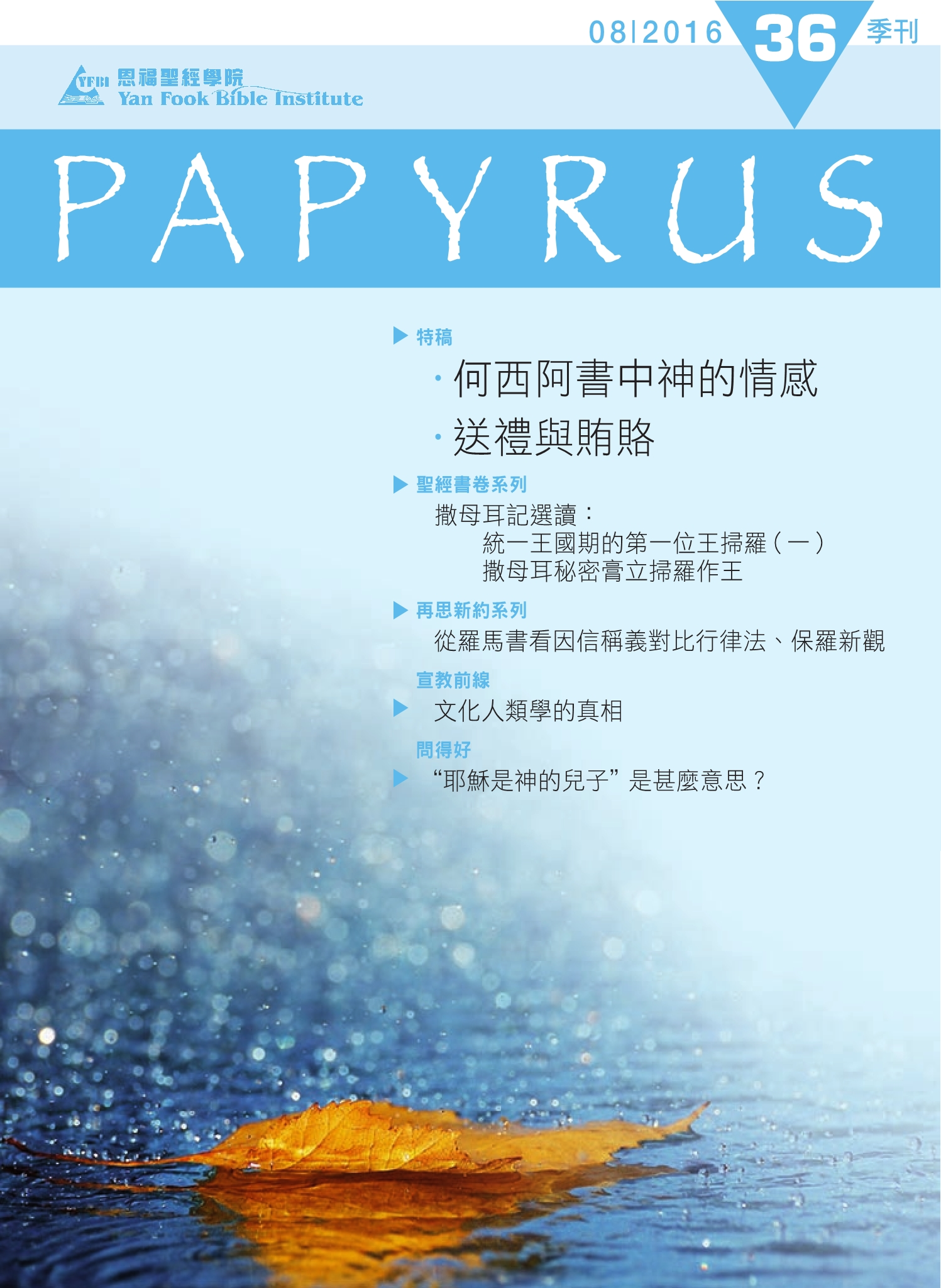 Papyrus_36
