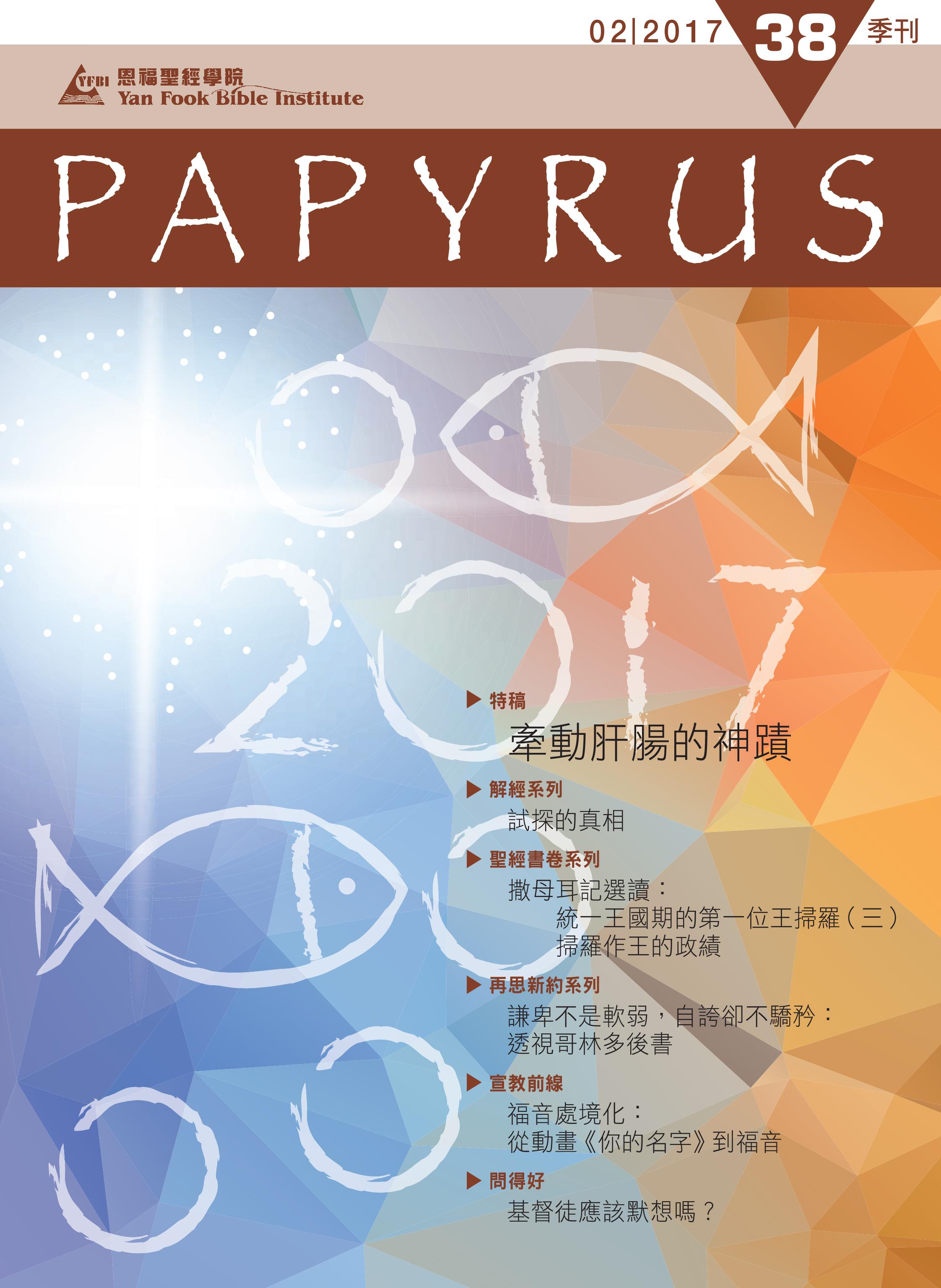 Papyrus 38