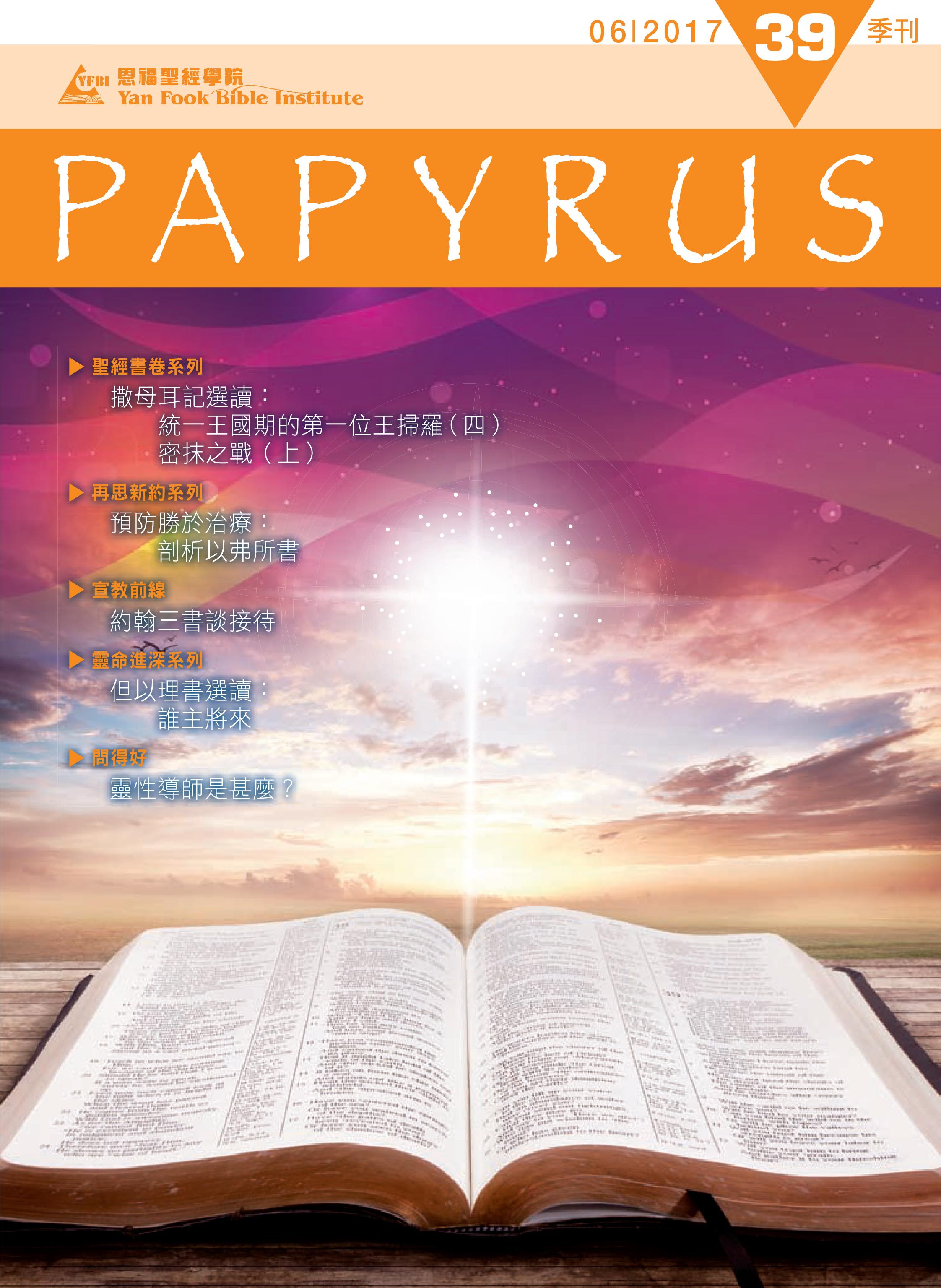 Papyrus 39