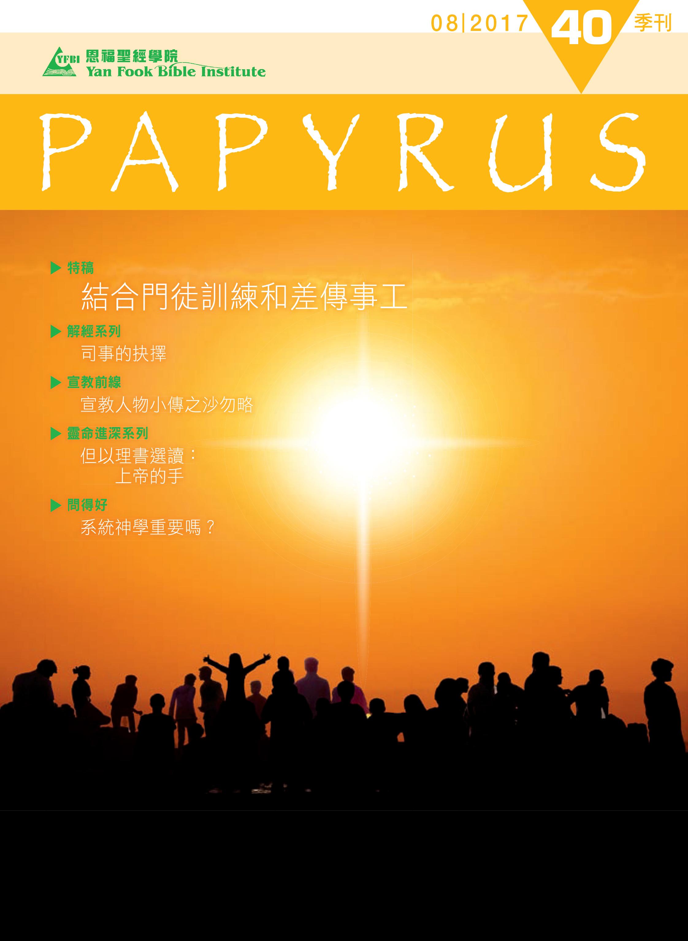 Papyrus 40