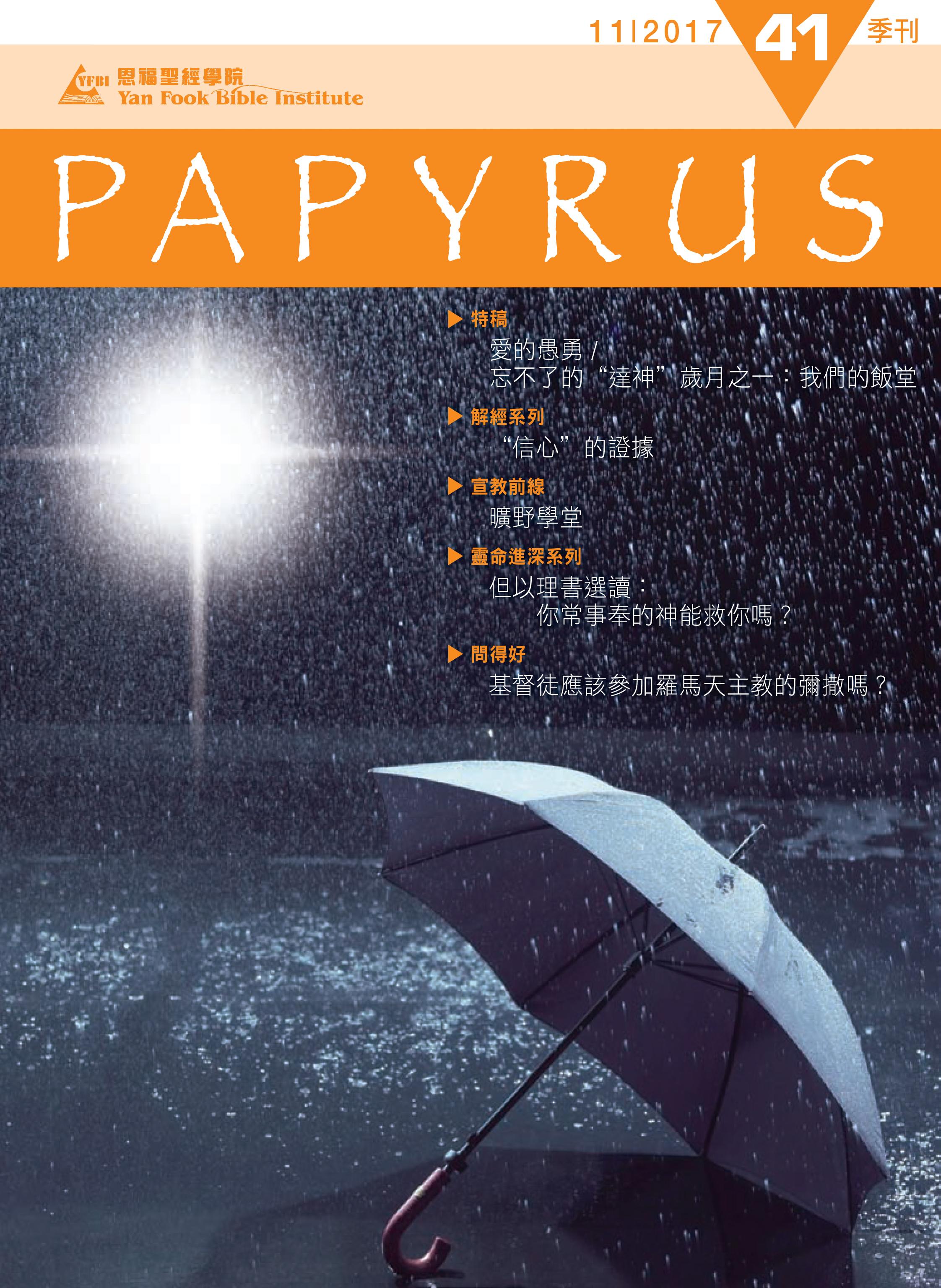 Papyrus 41