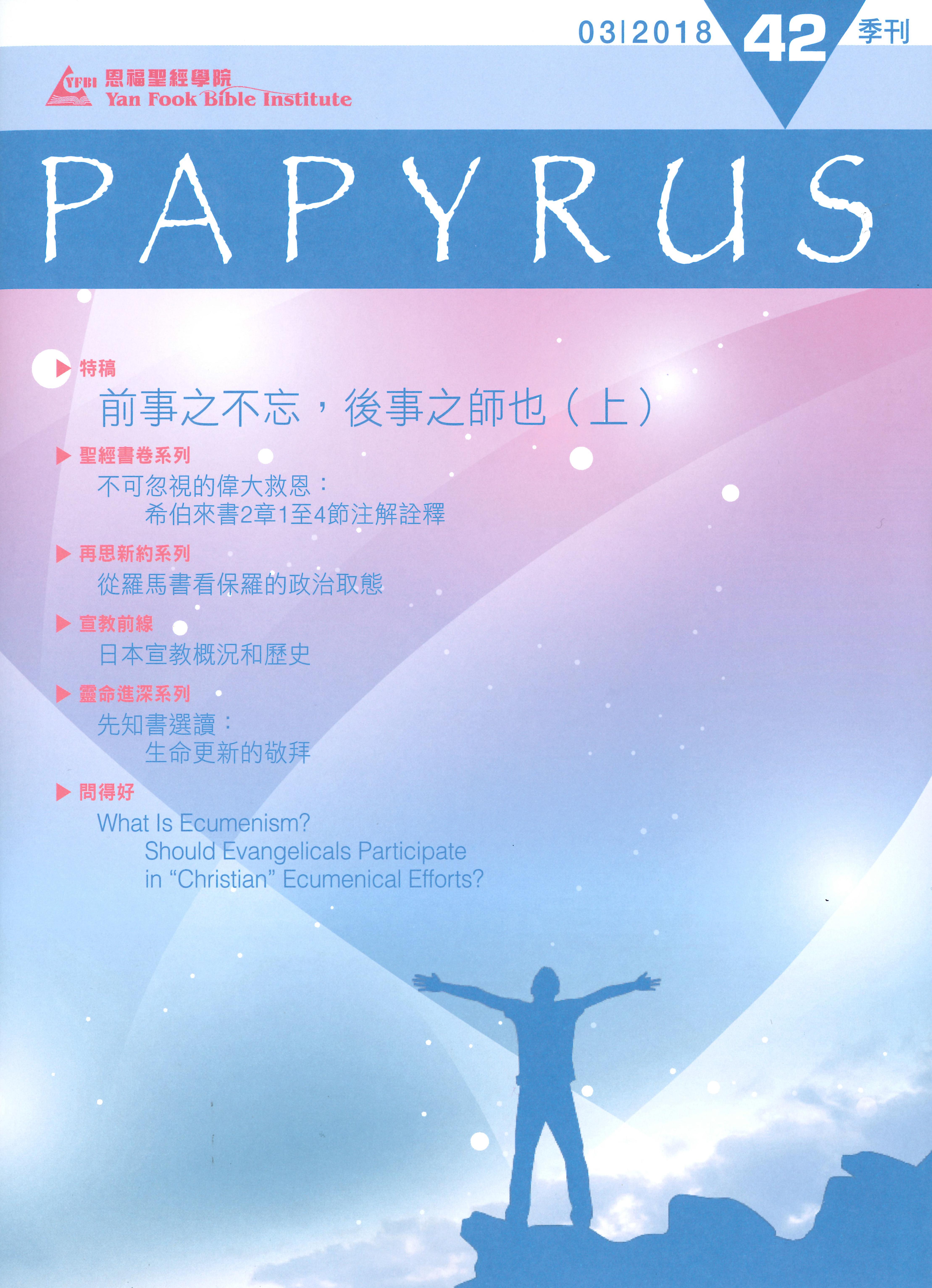 Papyrus 42