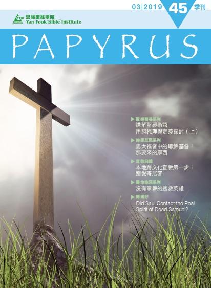 Papyrus 45