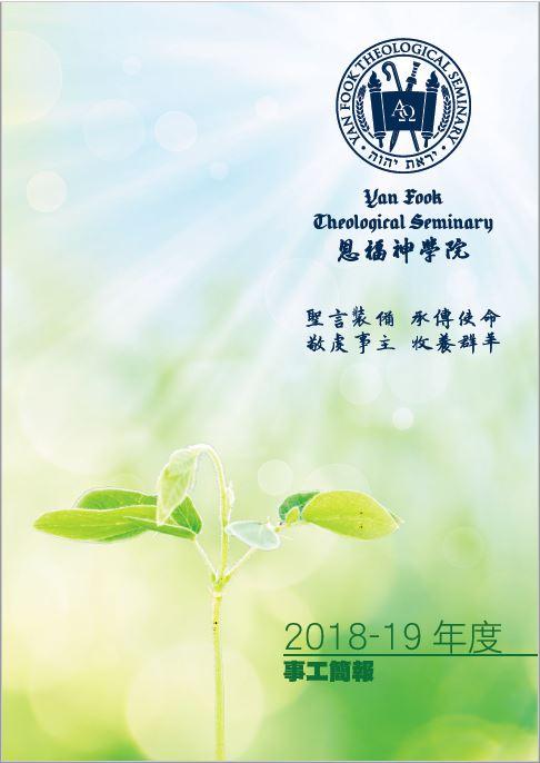 1819_annual_report